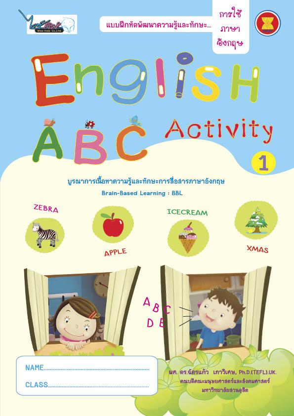 English ABC Activity เล่ม 1