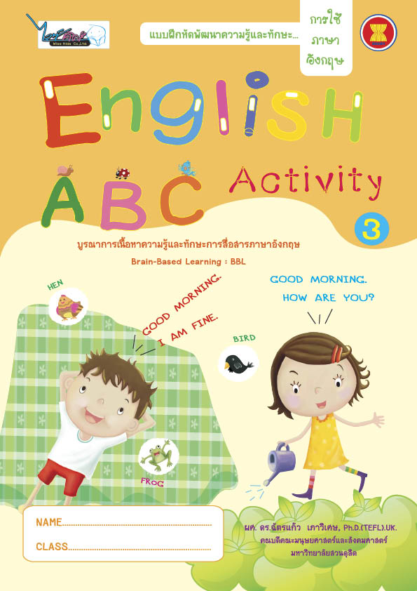 English ABC Activity เล่ม 3
