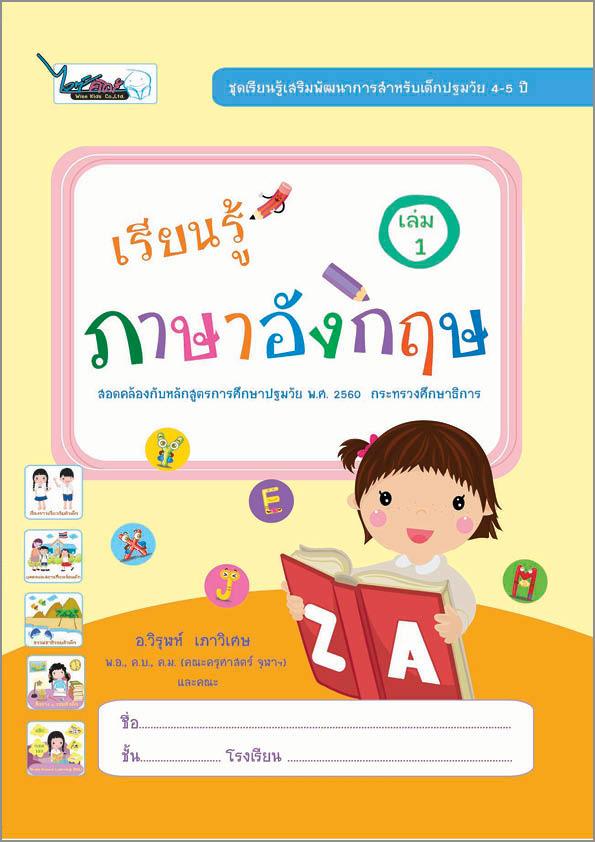 เรียนรู้ ภาษาอังกฤษ เล่ม 1 (4-5ปี)