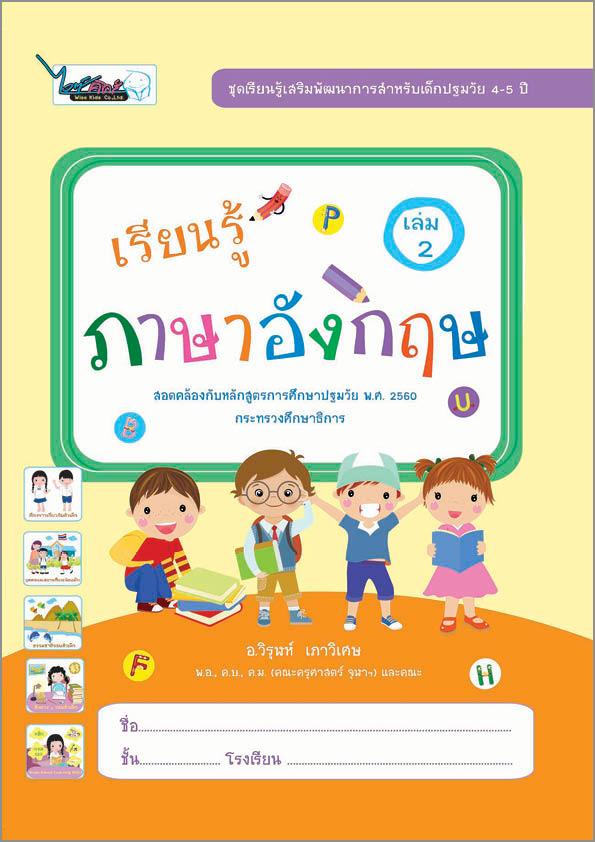 เรียนรู้ ภาษาอังกฤษ เล่ม 2 (4-5ปี)