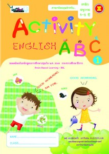 Cover-Activity English ABC-เทอม1