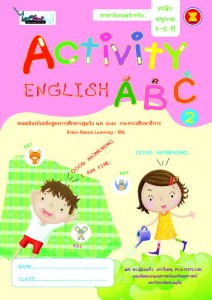 Cover-Activity English ABC-เทอม2
