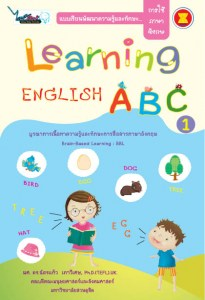 Learning-English-ABC-01