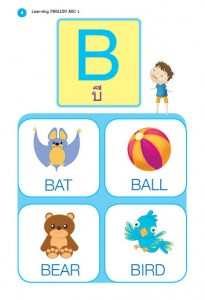 Learning-English-ABC-04
