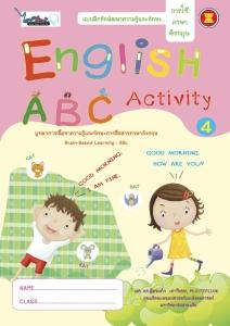 English ABC Activity เล่ม 4