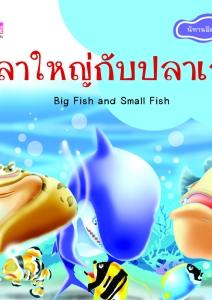 นิทานอีสป(ปลาใหญ่กับปลาเล็ก)