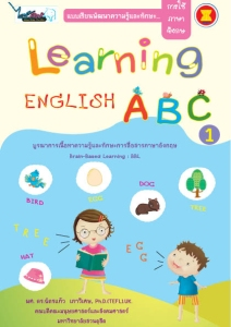Learning English ABC เล่ม 1