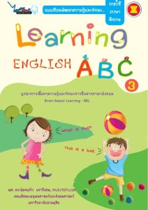 Learning English ABC เล่ม 3