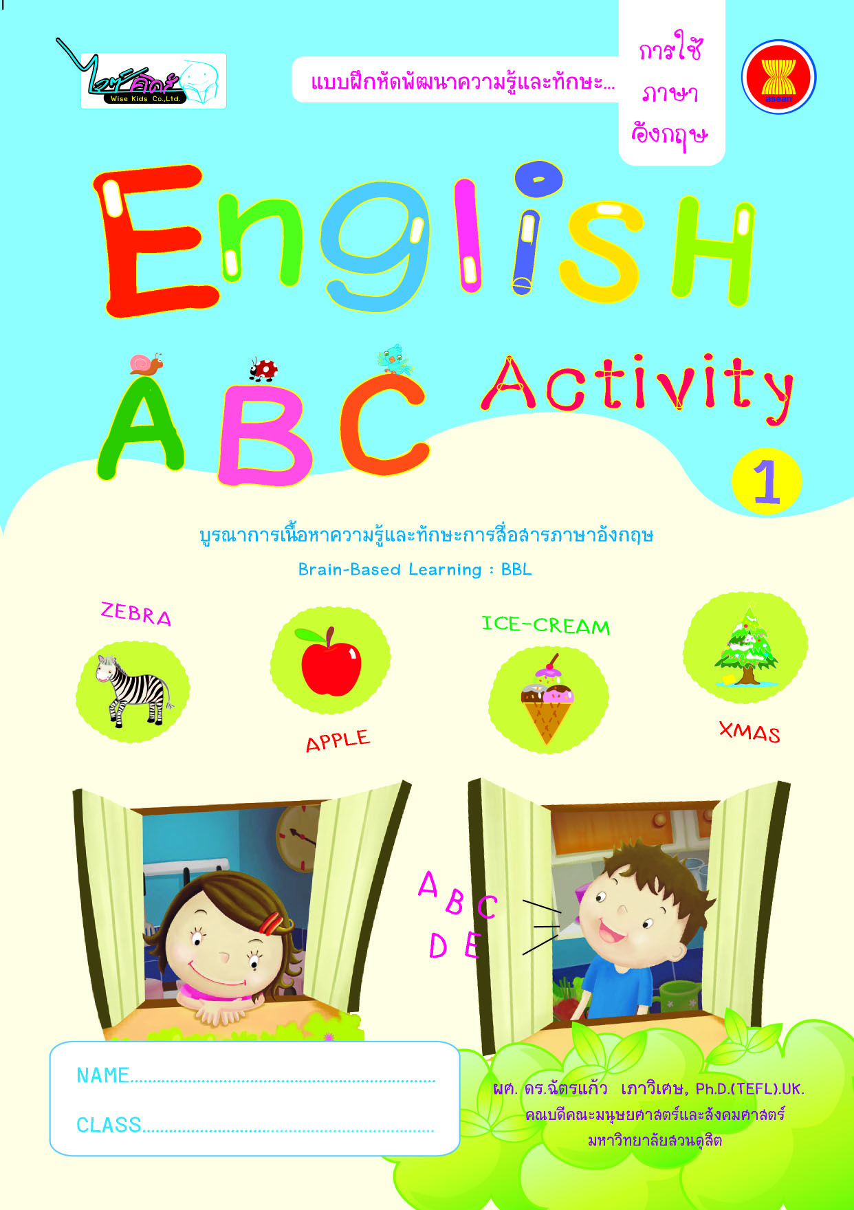 English Activity ABC เล่ม 1 (3- 4ปี)