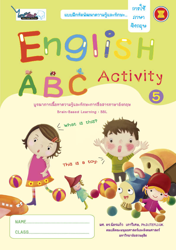 แบบฝึกหัด English Activity ABC เล่ม 5 (5-6ปี)