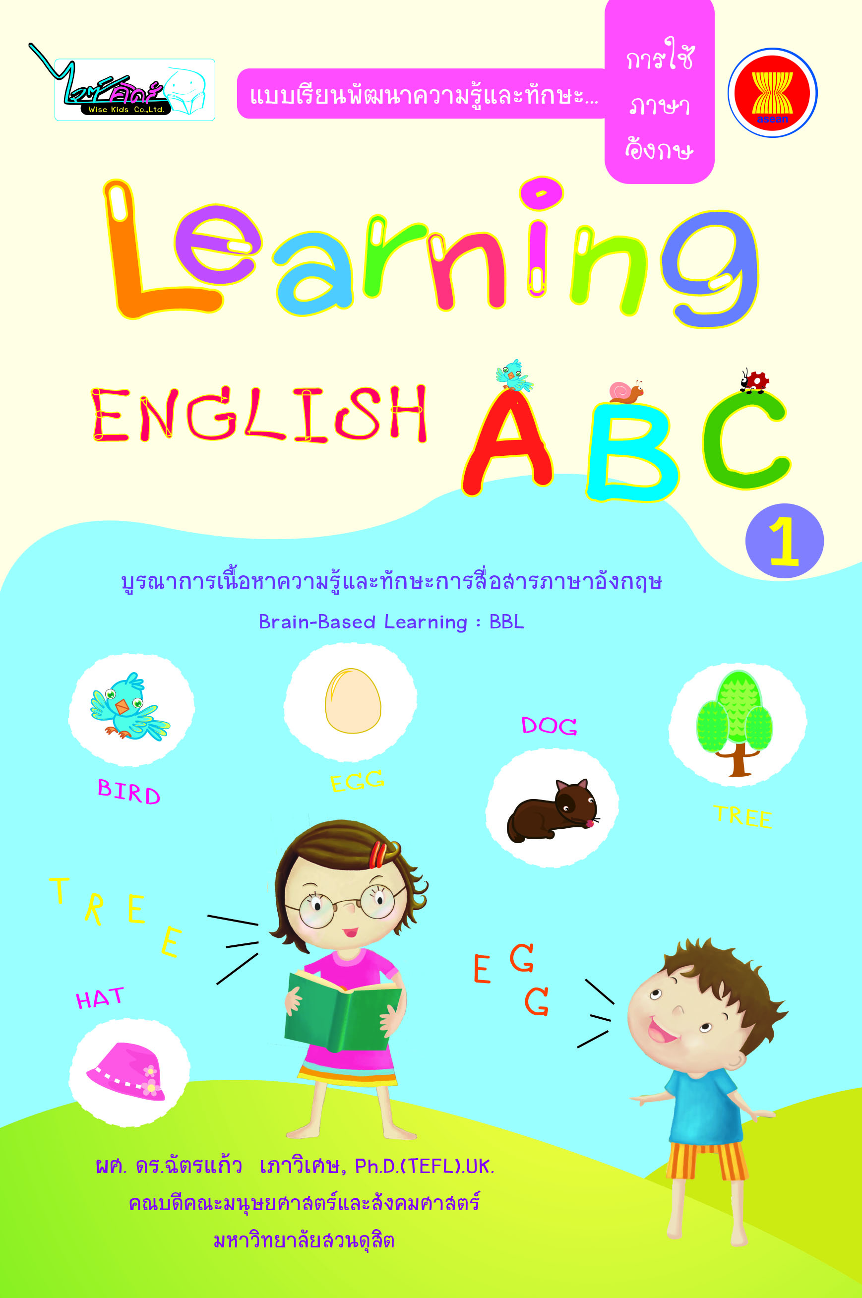 Learning ENGLISH ABC เล่ม 1 (3-4ปี)