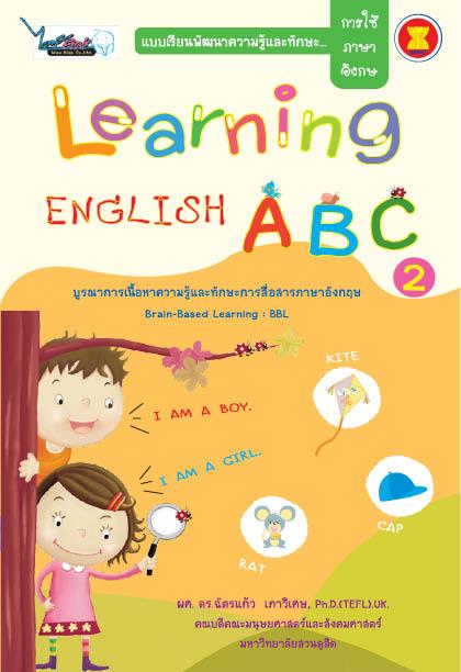 Learning English ABC เล่ม 2 (4-5ปี)
