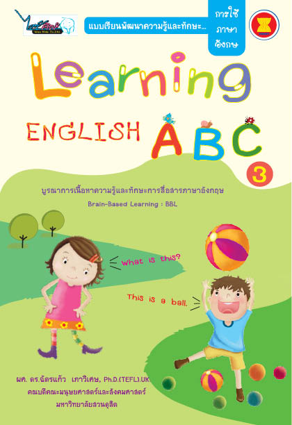 Learning English ABC เล่ม 3 (5-6ปี)