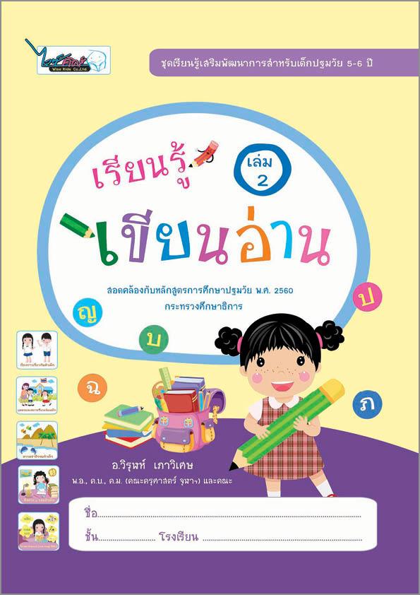 เรียนรู้เขียนอ่าน เล่ม 2 (5-6ปี)