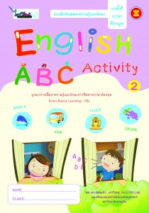 Cover-Activity English  ABC-3-4 ปี-เทอม22