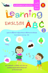 Cover-Learning English ABC-3-4 ปี