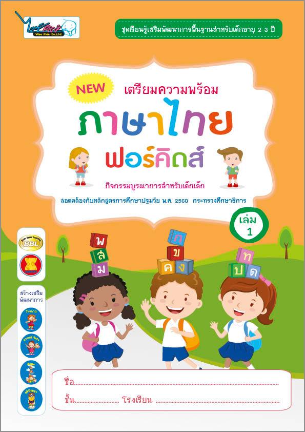 เตรียมความพร้อม ภาษาไทย ฟอร์คิดส์ เล่ม 1