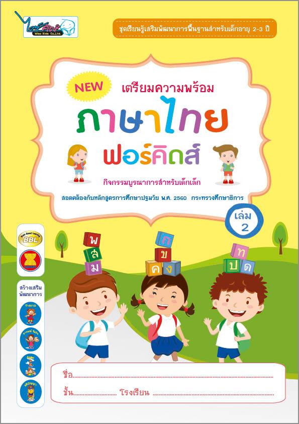 เตรียมความพร้อม ภาษาไทย ฟอร์คิดส์ เล่ม 2