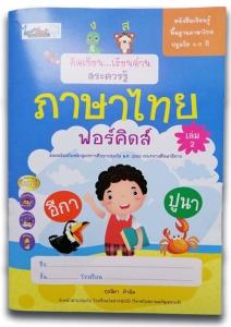 คัดเขียน...เรียนอ่าน(สระควรรู้)เล่มที่2